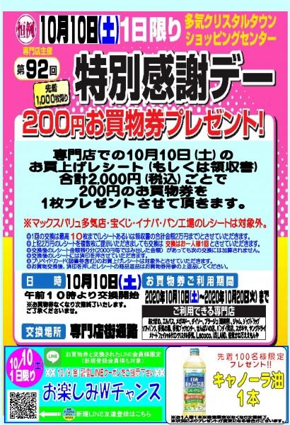 10/10 第92回 特別感謝デー開催!