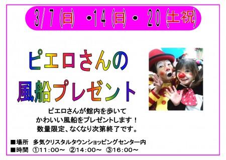 3月 ピエロさんの風船プレゼント 開催!