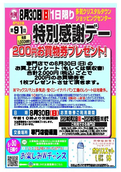 【終了】8/30 第91回 特別感謝デー開催!