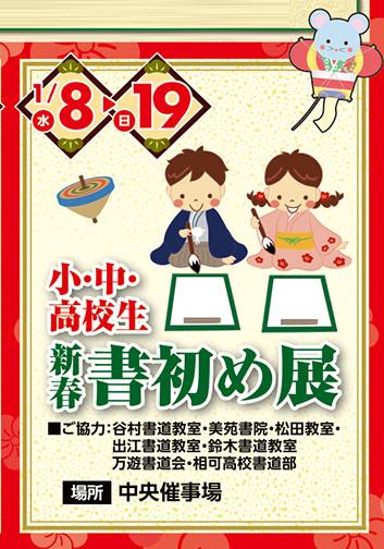【終了】1/8~1/19 小・中・高校生新春書初め展 開催!