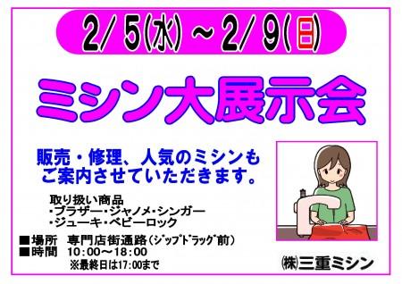 【終了】2/5~2/9 ミシン大展示会 開催!