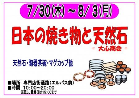 【終了】7/30(木)~8/3(月)日本の焼き物と天然石 開催!