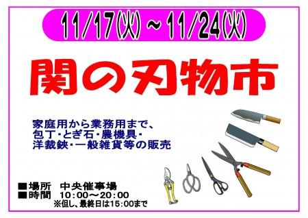 11/17~11/24 関の刃物市 開催!