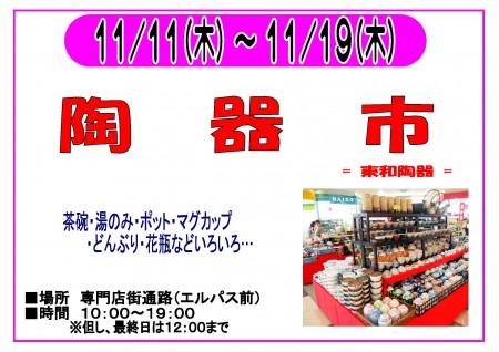 【終了】11/11~11/19 陶器市 開催!