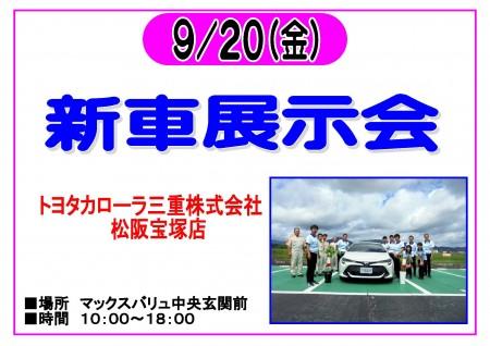 9/20 新車展示会 開催!!