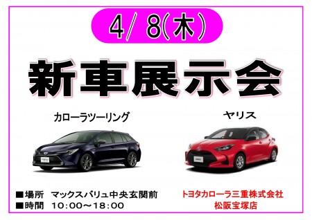 4/8 新車展示会 開催!