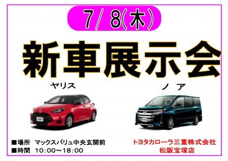【終了】7/8 トヨタカローラ三重 新車展示会 開催!
