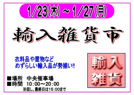 1/23~1/27  輸入雑貨市 開催!
