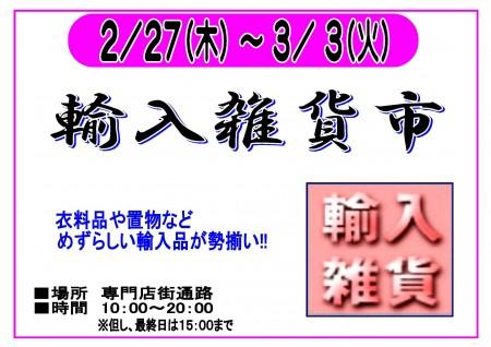 2/27~3/3 輸入雑貨市 開催!
