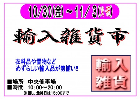 【終了】10/30~11/3 輸入雑貨市 開催!
