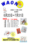 WAONカード 販売キャンペーンPOP