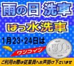 ◆1月23日(土)~24日(日)の価格のご案内