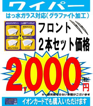 ワイパー 2000円
