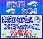 週末特売6月12日(土)~13日(日)