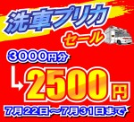 ☆★洗車プリカセール開催中★☆
