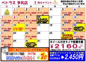 2018 1カレンダー