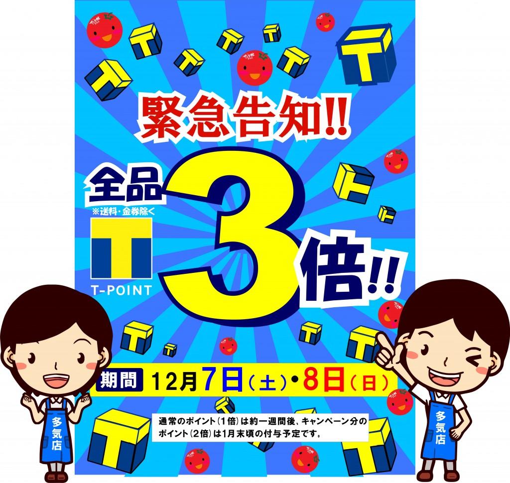 ☆★Tポイント3倍デー★☆