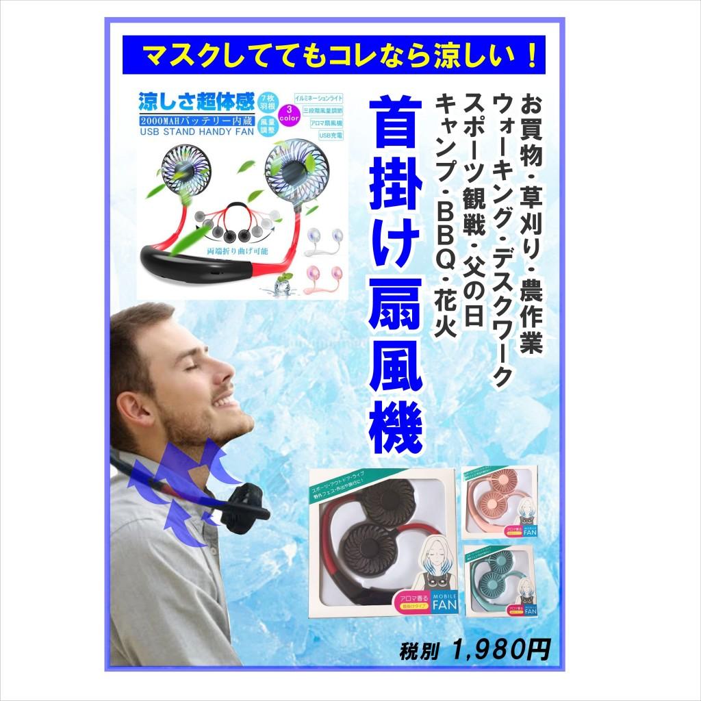 話題の『首掛け扇風機』入荷!!