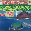 サラダ館の品物1万円買って「韓国旅行2泊3日」