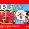 ●●①催物ご案内POP  スガキヤ・タキブ・トヨタ・ホンダ・メルマガ 他