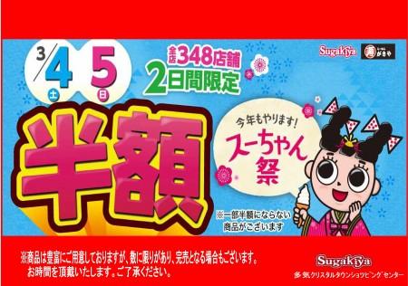 【終了】3/4 3/5 半額!スーちゃん祭 開催!