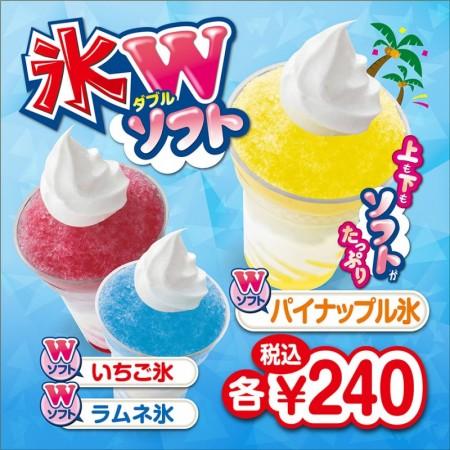【終了】暑い日には、スガキヤのひんやりデザート♪