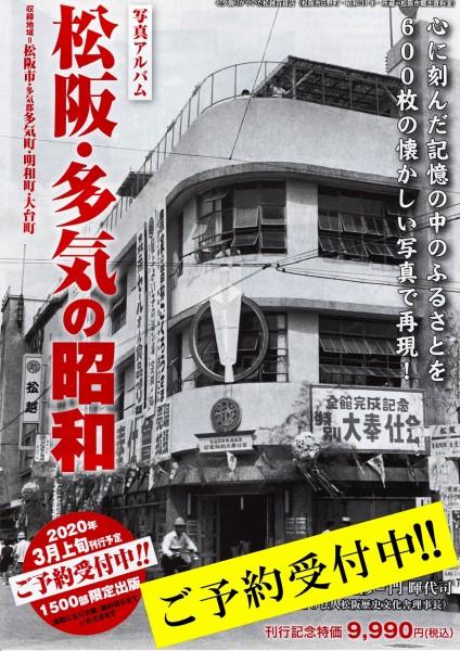 限定発売!! 写真アルバム『松阪・多気の昭和』
