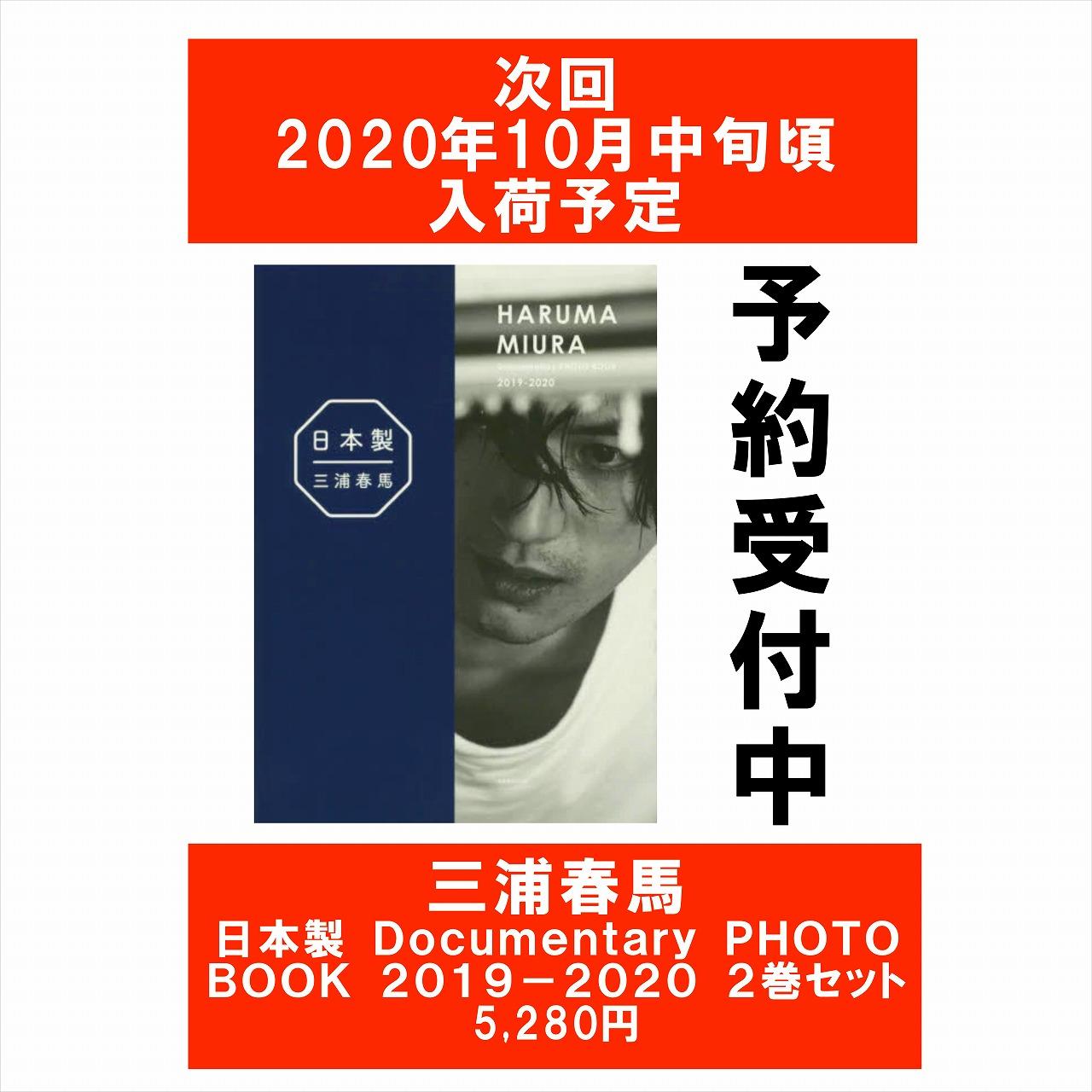 三浦春馬 『日本製 Documentary PHOTO BOOK 2019-2020 2巻セット』