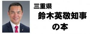 鈴木英敬知事の本
