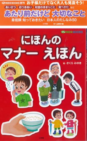 日本のマナー絵本