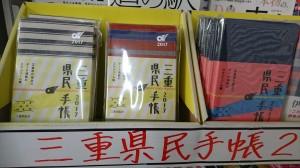 来年の三重県県民手帳