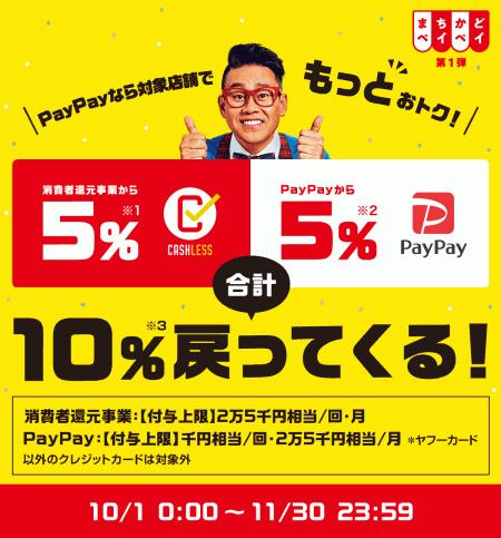 ☆「PayPay」でお支払なら、10%還元☆