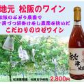 松阪のこだわりロゼワイン