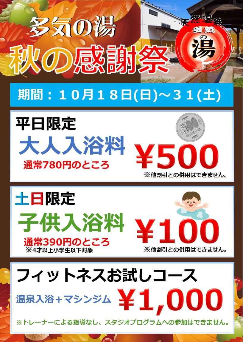 秋の感謝祭☆平日入浴料500円