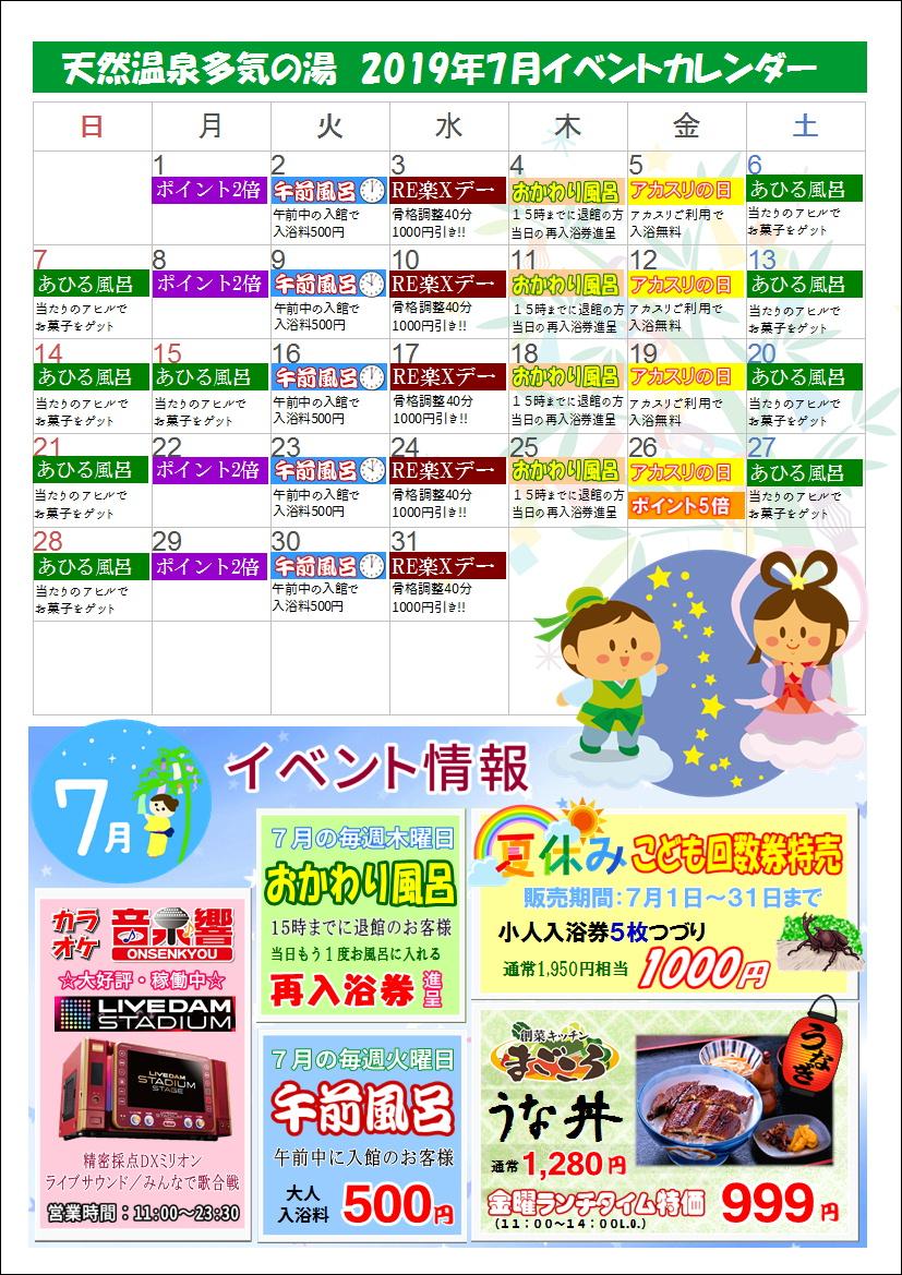 7月イベントカレンダー☆