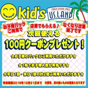 100円チケット