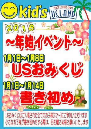 年始イベント2018_POP