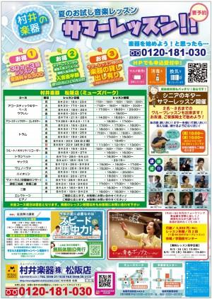 ✨村井楽器松阪店サマーレッスン✨