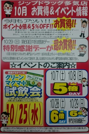 10月お買得&イベント情報