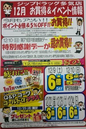 12月お買得&イベント情報